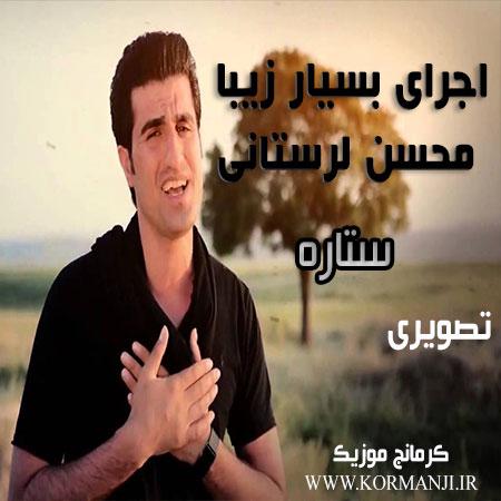 دانلود کلیپ تصویری اجرای بسیار زیبا محسن لرستانی در کرمانج موزیک