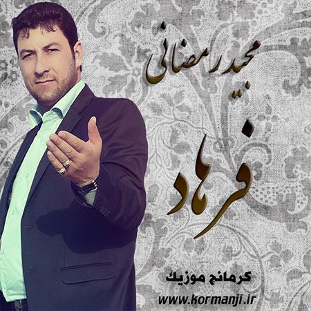 دانلود آهنگ بسیار زیبا از مجید رمضانی به نام فرهاد در کرمانج موزیک