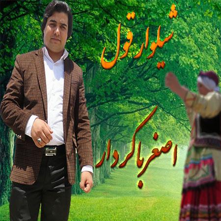 دانلود آهنگ کرمانجی بسیار زیبا به نام شیلوار قول از اصغر باکردار در کرمانج موزیک